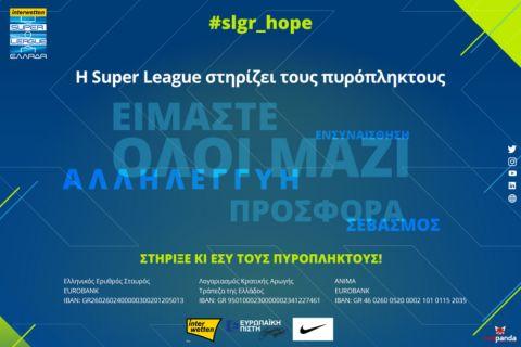 Η Super League Interwtten στηρίζει τους πυρόπληκτους